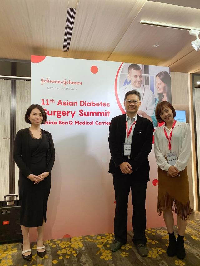 第11屆亞洲糖尿病手術高峰會