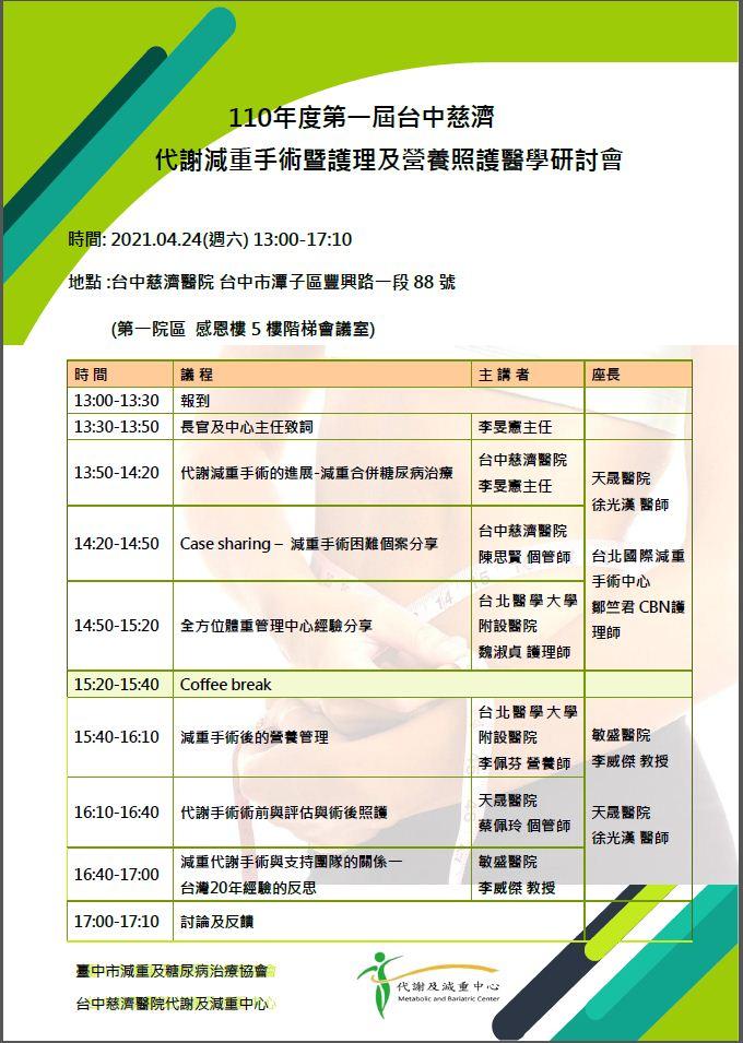 減重手術研討會時程表